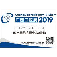 2019中国·广西口腔医疗设备与器材展览会