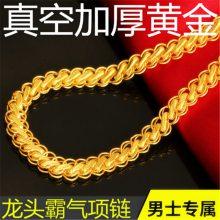 男士镀金龙头项链粗款霸气泰国链黄铜镀金保色淘宝热卖仿黄金项链