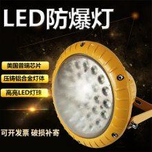 厂家直销BAD85-M华荣款防爆高效节能LED灯20W-100W