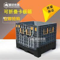 折叠卡板箱折叠式周转箱箱式托盘 大型物流包装器具塑料卡板箱
