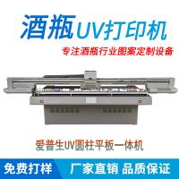 万能UV打印机大型工业级衣服吊牌灯箱包装盒名片照片玻璃酒瓶彩印