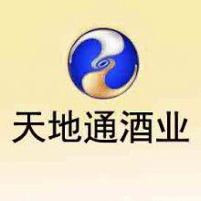 江苏天地通酒业有限公司