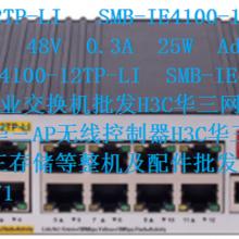 H3C IE4100-12TP-LI SMB-IE4100-12TP-LI 华三 工业以太网交换机