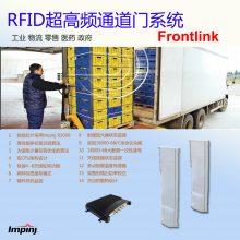 电子标签RFID 超高频射频通道门系统 FL9710四通道射频技术 应用仓储,人员档案管理