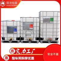 全新1000LIBC吨桶 集装桶 化工吨桶 运输桶周转桶纯净水桶 厂家直销