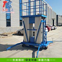 移动铝合金升降机/单柱升降机/14米双柱升降梯室内小型升降机