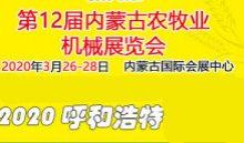2020年第十二届内蒙古农牧业机械展览会暨论坛