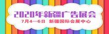 2020新疆国际广告四新展览会