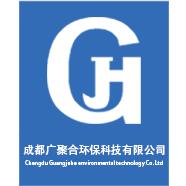 成都广聚合环保科技有限公司