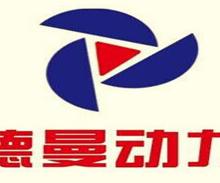 潍坊德曼动力科技有限公司