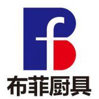 广州布菲厨具制造有限公司