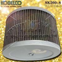 KOBELCO/神鋼SK260-8挖機_液壓油_進油濾芯_吸油濾芯_過濾器