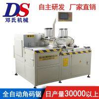 山东济南数控角码锯 DS-400铝型材自动角码锯 小型 主轴精密0.01mm