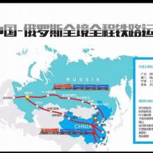 东莞到俄罗斯莫斯科物流专线