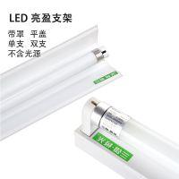 三雄极光亮盈T8 LED灯管双支单支带罩平盖工程日光灯1.2米支架灯