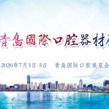 2020年第22届中国(青岛)国际口腔器材展览会暨学术交流会