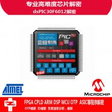 中至研科技 微芯(MicroChip) dsPIC30F6012 芯片 IC 程序破解 解密 复制