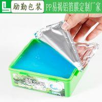 励勤包装 订做 车载香膏盒封口膜 汽车膏体香水热封膜 铝箔膜PP易揭