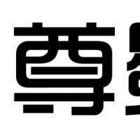 深圳市富临电子有限公司