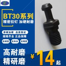 �������� BT��˨��ͷ BT30-45�߾��ȸ�Ӳ������