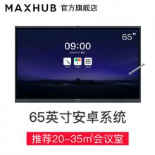 MAXHUB智能会议平板 X3系列65英寸 触摸交互式互动电子白板办公
