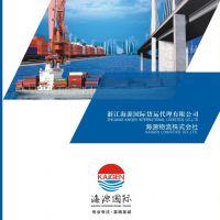 广州市海源国际货运代理有限公司