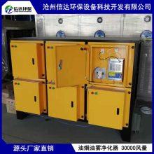 油烟净化设备 油雾净化器 工业油雾油烟净化器 有机废气环保设备