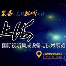 2019中国上海国际视听集成设备与技术展览会