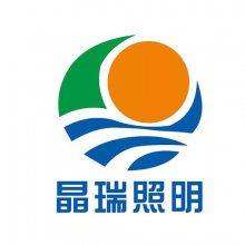 青岛晶瑞照明科技有限公司