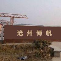 沧州博帆管道有限公司