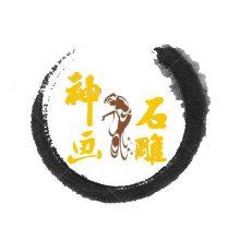 嘉祥县神画石雕有限公司