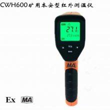 热销CWH600矿用本安型红外测温仪,CWH煤矿用红外测温仪厂家 双激光