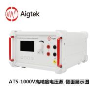 安泰ATS-1200V 高精度基准电压源,深圳供应