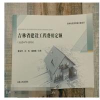 2019版吉林省建筑工程计价定额2019版吉林省土建定额