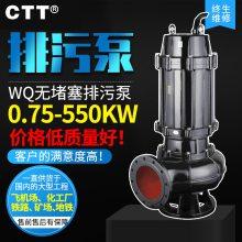 单相污水泵 40WQ7-15-0.75 排污水泵