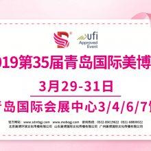 2020第37届青岛国际美容美发化妆用品博览会