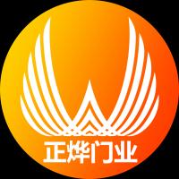 湖北正烨电子科技有限公司