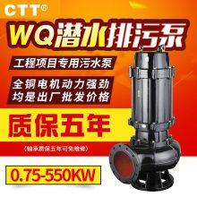 浙江污水泵100WQ65-18-5.5快速发货无堵塞潜水泵