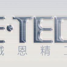 青岛诚恩塑造精工科技有限公司
