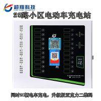 超翔科技充电桩厂家20路刷卡手机扫码 电瓶车充电站