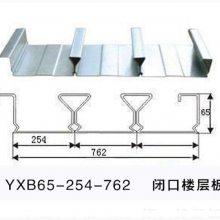 盐城0.8mm厚YXB65-254-762型闭口楼承板生产厂家