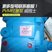 原装现货威格士定量柱塞泵PVM098ER09GS02AAC28200000A0A