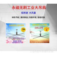 常年批发永磁高效节能吊扇_永磁无刷电机驱动_7.3米直流工业大吊扇哪里能买到