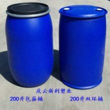 200公斤双环塑料桶200L闭口蓝色油桶全新料200升塑料桶吹塑工艺生产