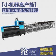 广东不锈钢激光切管机 圆管激光切割机 金属管材全自动激光下料机 全自动切管机厂家