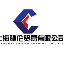 上海驰伦贸易有限公司