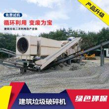 移动建筑垃圾破碎机 时产150吨建筑垃圾破碎生产线 粉碎机