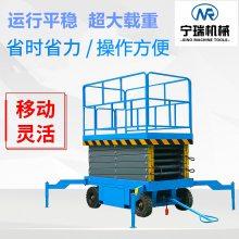 四轮电动剪叉式移动液压升降机 18米高空作业剪叉式移动升降机
