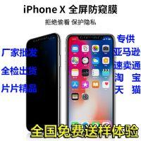 批发iphonex手机防窥膜 iPhoneXR防窥保护膜 苹果XS防窥钢化玻璃膜