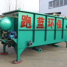 食品加工污水处理设备厂家 跑蓝污水处理设备价格